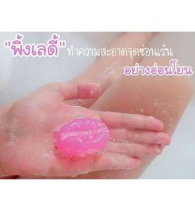 Savon Secret PINK LADY « Made in Thaïlande » 30 g