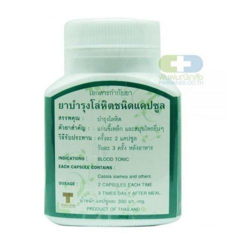 Cassia Siamea (sommeil, paludisme,anti-stress)