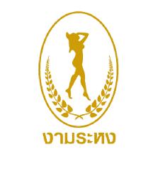 Ngamrahong